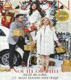 Avon catalog c17 - DARURI de suflet / 04.12.2014 - 23.12.2014