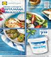 Lidl - Saptamana Greceasca - 29 august - 4 septembrie 2016